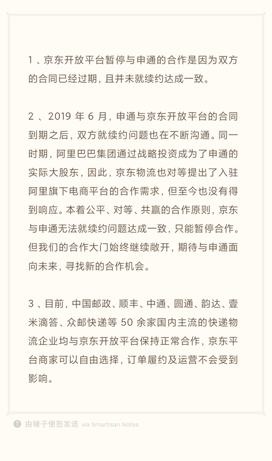 """突发!刘强东""""封杀""""申通快递:这事怪马云!申"""