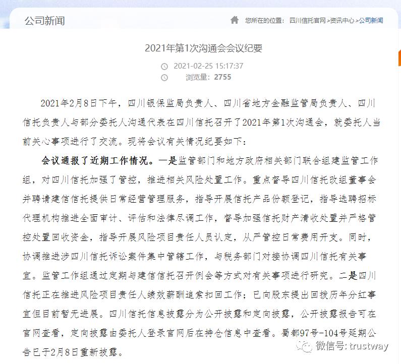 四川信托披露被管控后的工作进展,回应委托人五大问题