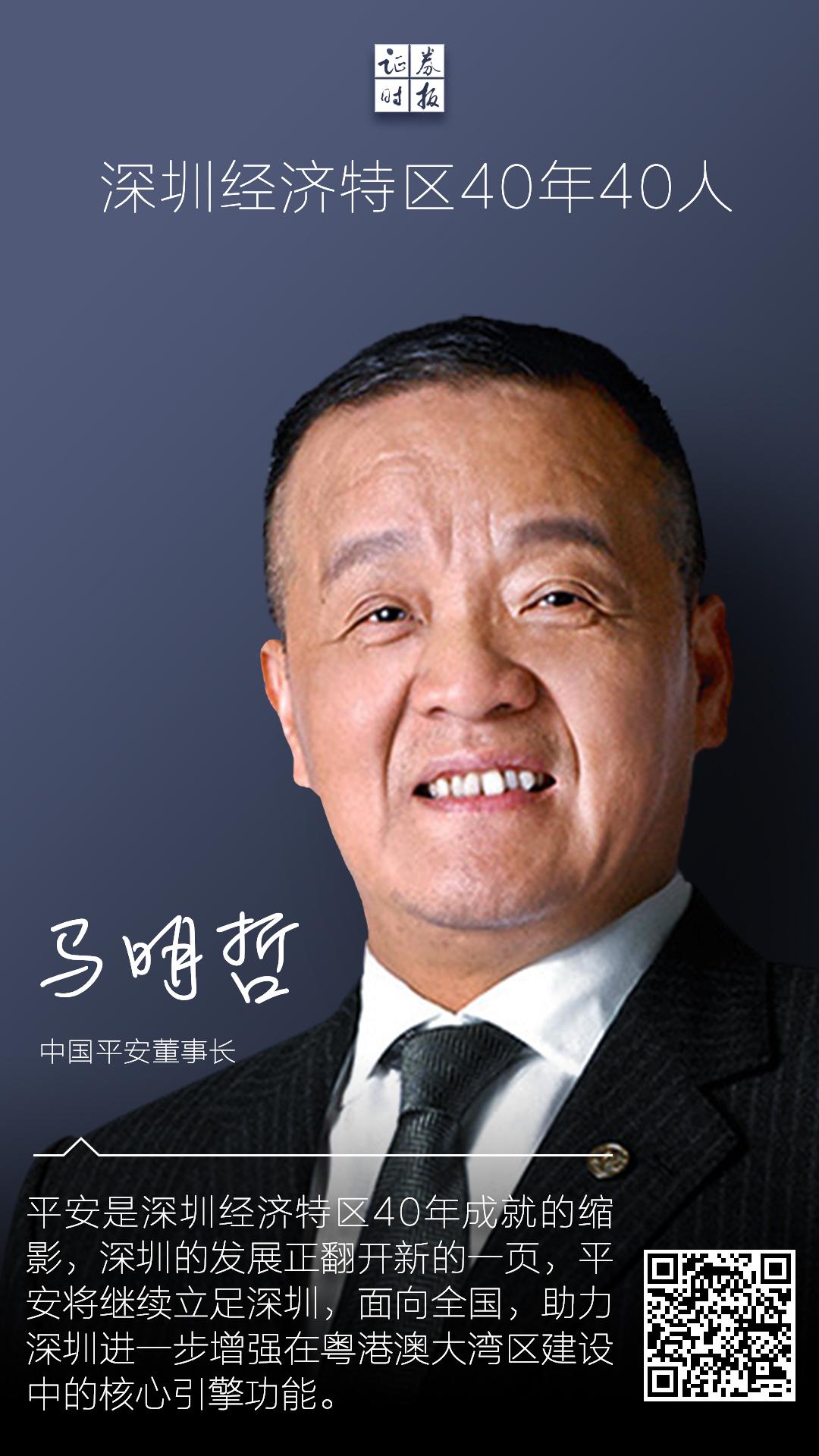 【组图】深圳40年40人,一人一句话寄语深圳