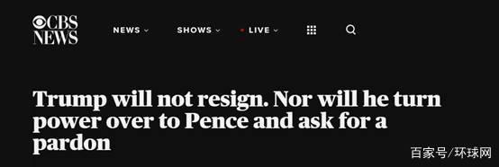 美媒爆料:特朗普没有辞职计划