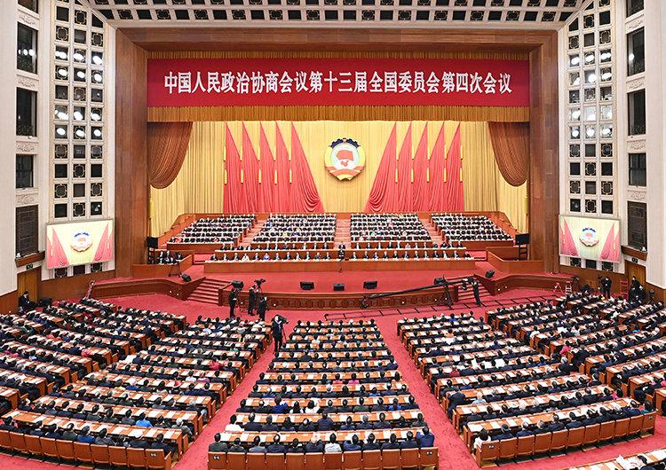 【组图】全国政协十三届四次会议举行闭幕会