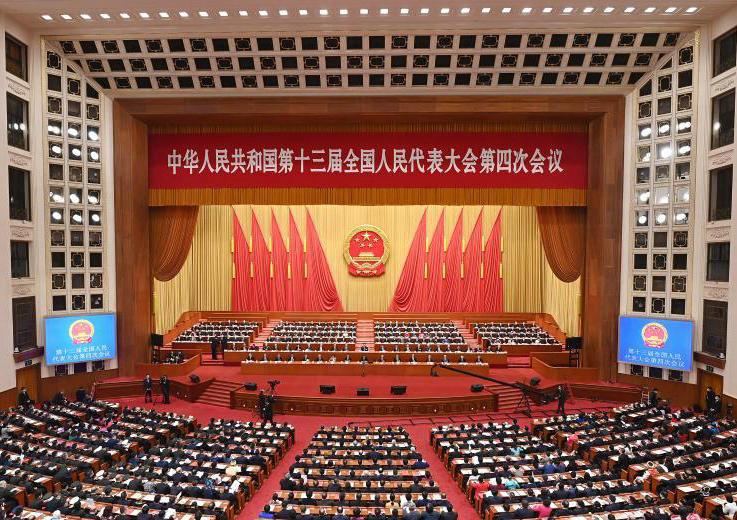 【组图】十三届全国人大四次会议在京闭幕