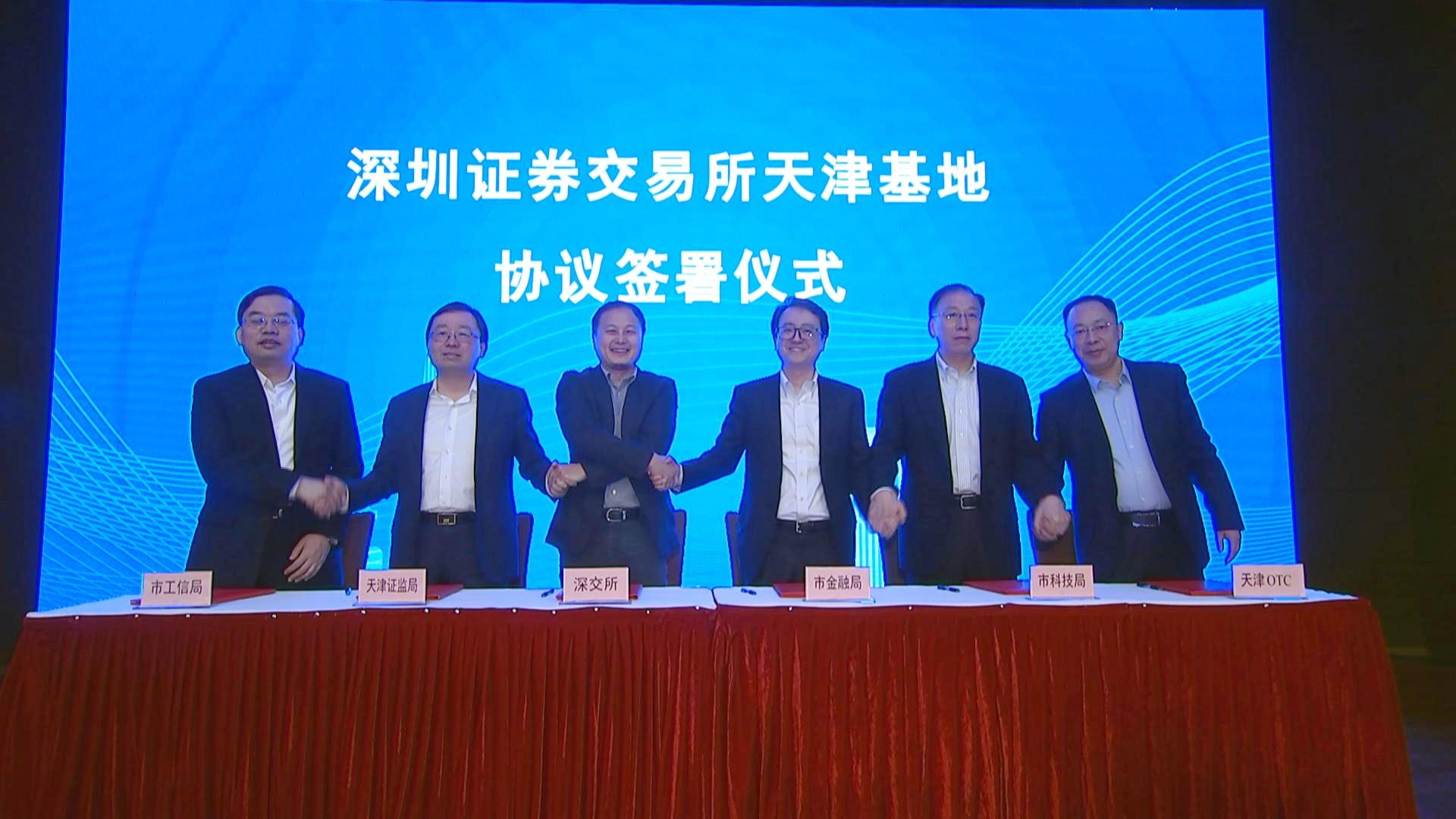 深圳证券交易所天津资本市场服务周正式启动