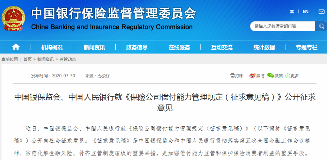 新要求!保险公司偿付能力监管规定大修,对接