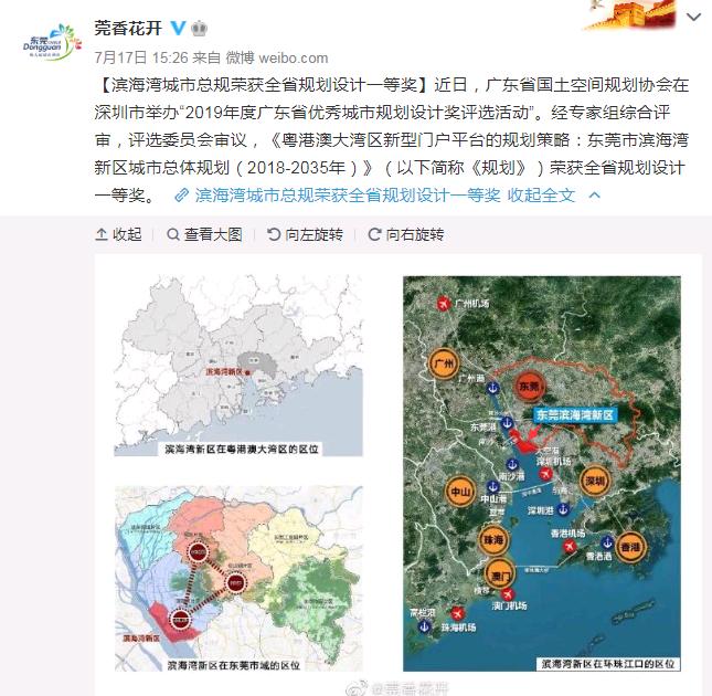 实探丨东莞滨海湾新区建设被暂停?或与深圳无关,仅为土地整备