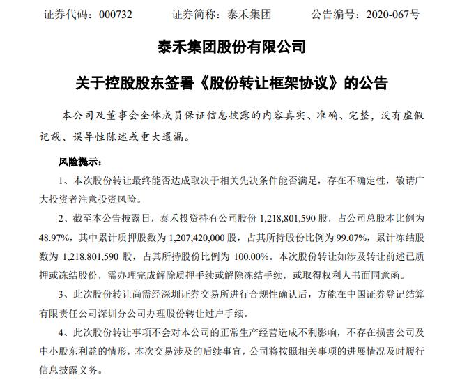 """万科""""拯救""""泰禾,24亿拿下20%股份!设两大严格条件,万科最新回应也来了..."""