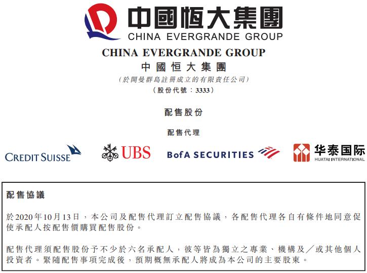 中国恒大又大跌!许家印出招加速降负债,引入43亿港元股权投资,认购机构堪称豪华