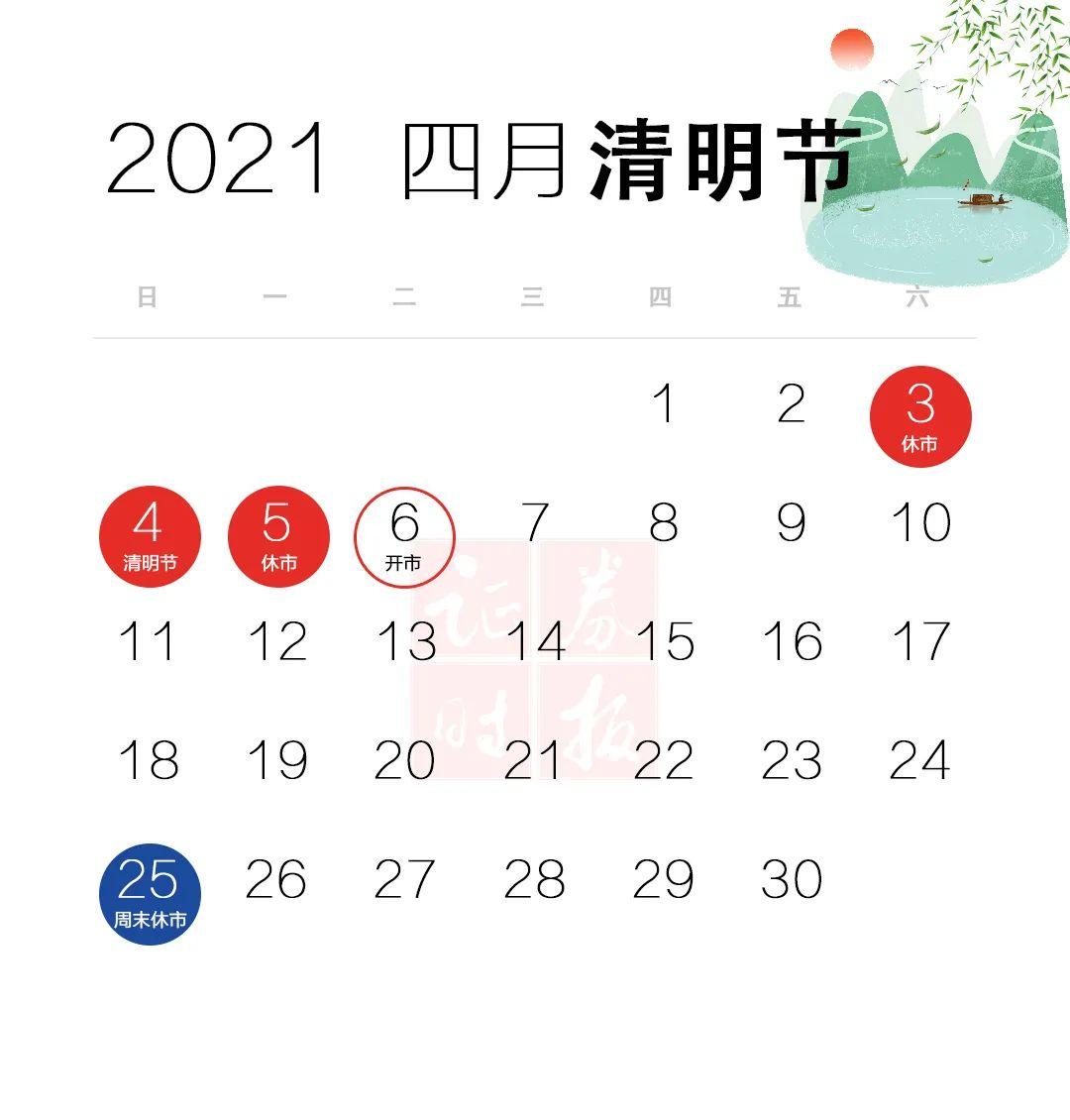 上交所深交所公告_2021股市放假日历出炉!速度收藏 _ 证券时报网