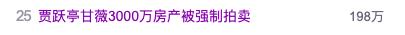 冲上热搜!贾跃亭甘薇3000万房产被强制拍卖