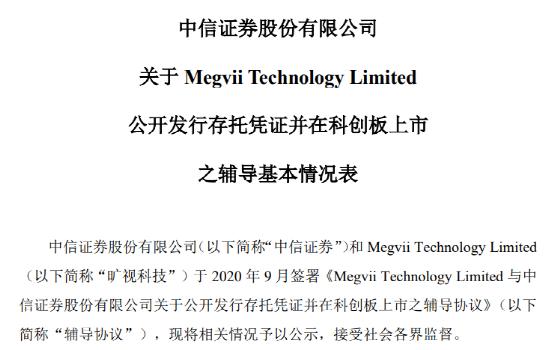 AI独角兽旷视科技香港上市未果 将以CDR方式冲刺A股科创板