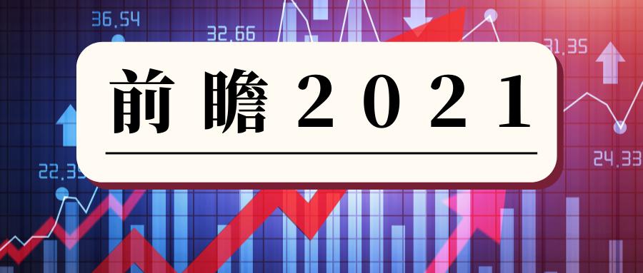 """预见2021:中小银行面临""""成长烦恼"""",抱团取暖能否破局?"""