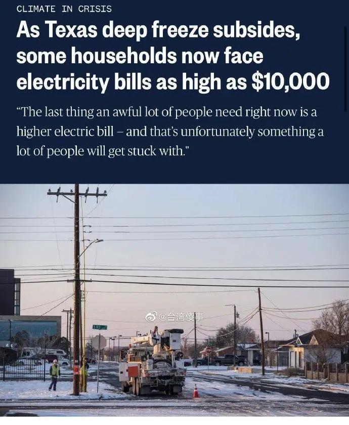 突发!拜登宣布得州进入重大灾难状态!电价飙升200倍,市民没水没电快冻死