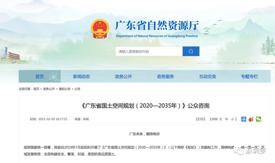 超重磅!广东首次宣布:沪深广磁悬浮要来了!深圳至上海将只要3小时即可到达!