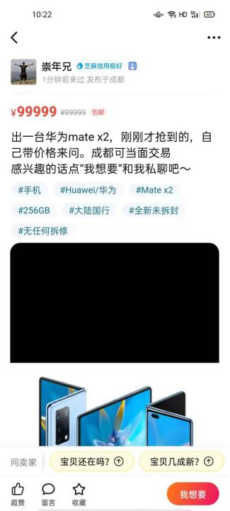"""华为Mate X2开售首日""""秒光""""!余承东:我们准备了充足产能"""