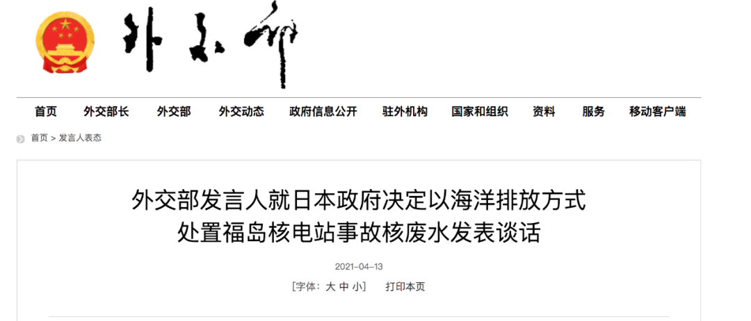 日本决定将核污水入海!我外交部:极不负责!韩国强烈遗憾!美国务卿居然表示感谢?