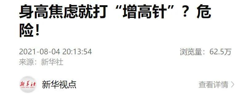 《新华社突然发文:打增高针危险!电子烟、白酒皆遭空袭》